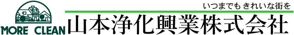 山本浄化興業株式会社